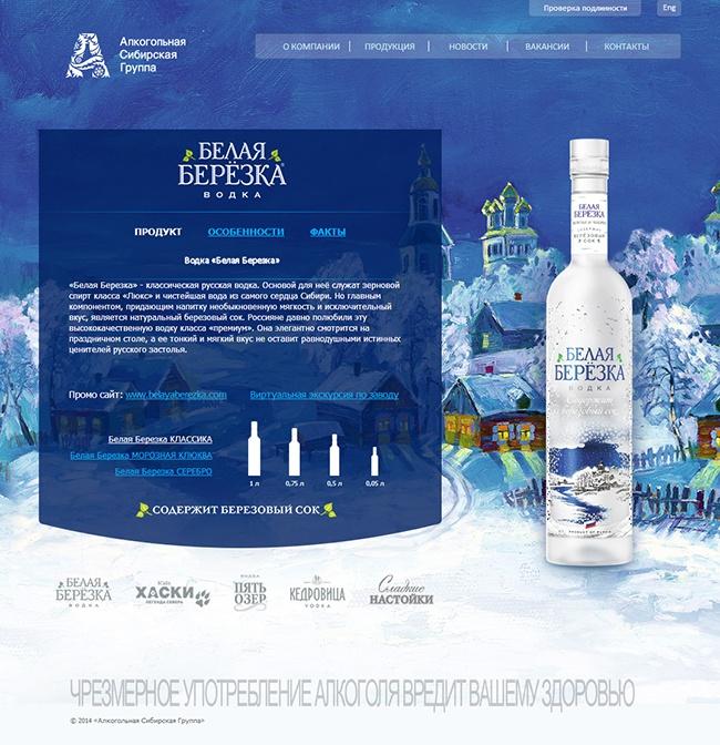 Сибирская алкогольная компания сайт ror создание сайта